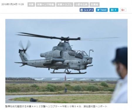OkinawaTimes_20180124-01_USAF-AH1-Heri.jpg