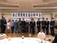 環境衛生協会新年会