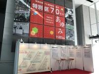 特別区制70周年紹介展示