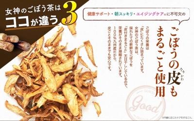 厳選九州産の【女神のごぼう茶】