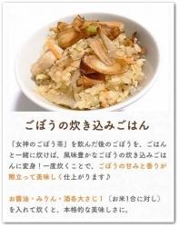 厳選九州産の【女神のごぼう茶】2