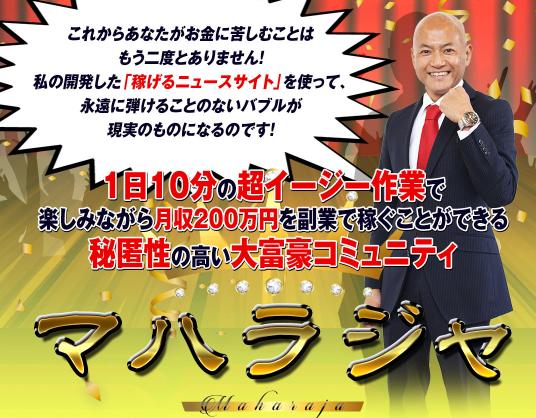 西田哲郎 マハラジャ(真マハラジャ会)9