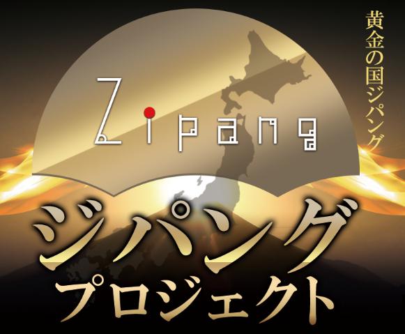 zipangu.png