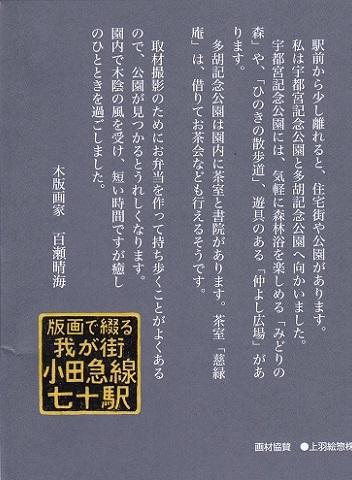 中央林間駅 小田急線七十駅 文後段ー3-