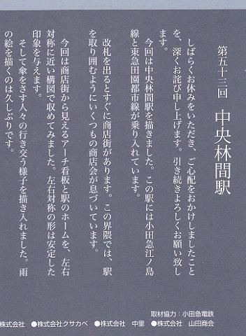 中央林間駅 小田急線七十駅 文前段ー2-