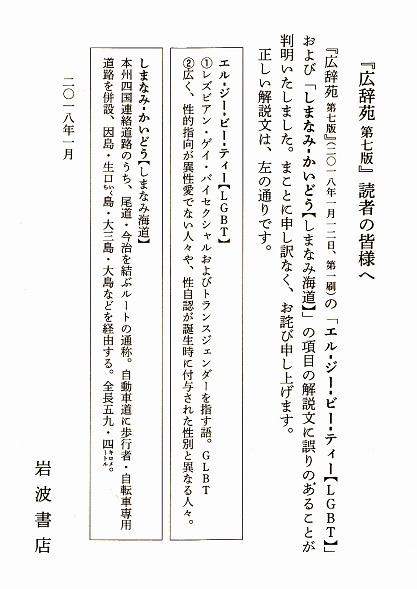 広辞苑 第七版 カード -1-