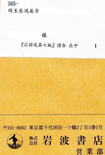 広辞苑 第七版 封書-2-