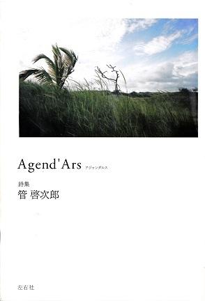 Agend'Ars 菅啓次郎