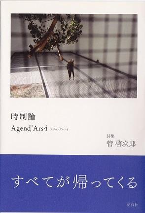 時制論 Agend'Ars4 菅啓次郎