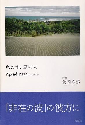 島の水、島の火 Agend'Ars2 菅啓次郎