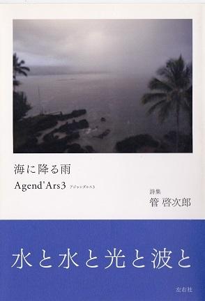 海に降る雨 Agend'Ars3 菅啓次郎