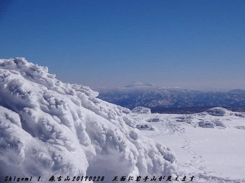森吉山 2017年2月28日 秋田県 前方が岩手山