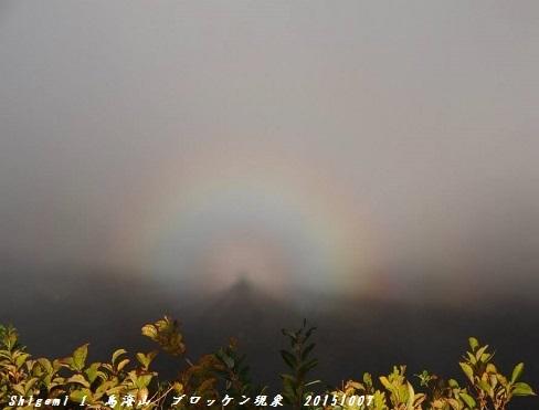 鳥海山ブロッケン現象 20151007