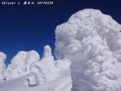 森吉山 2017年2月28日 秋田県 -5-