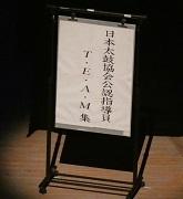 2-14日本太鼓協会公認指導員TEAM  集