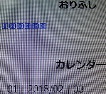 123456 2017年2月27日 カウント数
