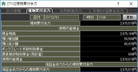 20171201.jpg