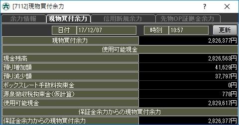 20171207.jpg