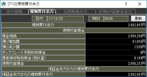 20171220.jpg