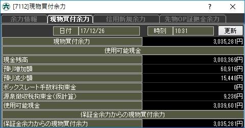 20171226.jpg