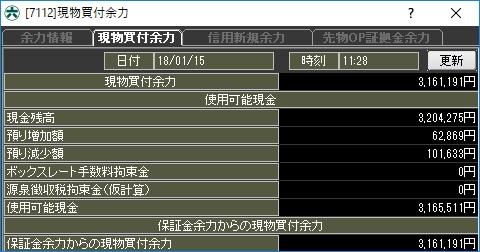 20180115.jpg
