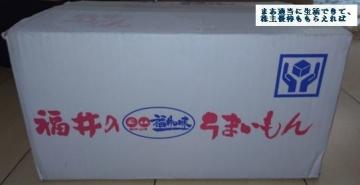 アトム 福井米6kg 03 1801 201709