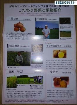 デリカフーズホールディングス 野菜セット優待内容05 201709