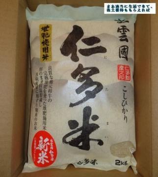ダイナック 仁多米2kg 01 201806
