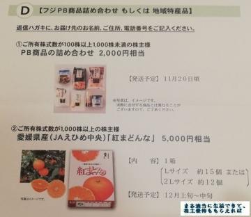 フジ 優待案内 PB商品 地域特産品 201808