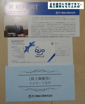 fujidk_quo-500_201807.jpg