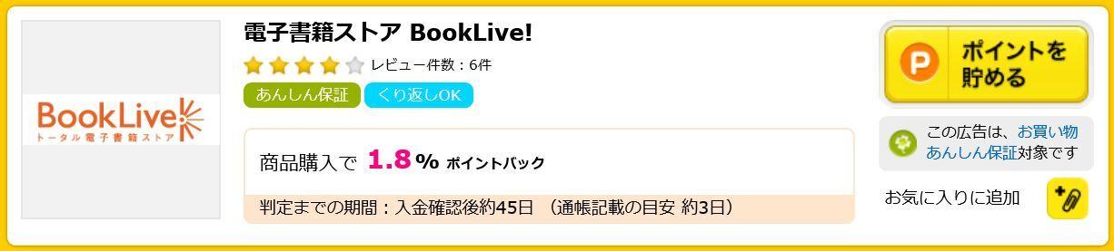 hapitas_booklive_201712.jpg