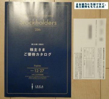 イデアインターナショナル 優待カタログ01 201806