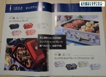 イデアインターナショナル 優待カタログ02 201806
