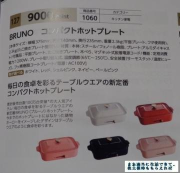 イデアインターナショナル 優待カタログ03 201806