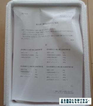 ジャパンミート 優待内容04 201807