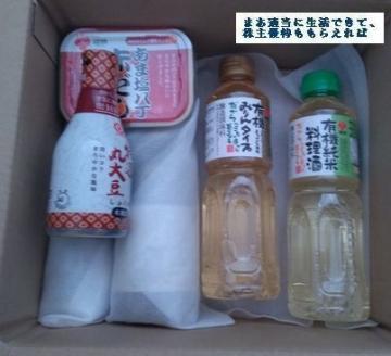 ジャパンフーズリカーアライアンス 盛田調味料02 201709