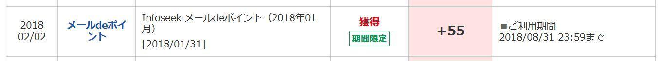 mail-de-point_point-fuyo_201801.jpg