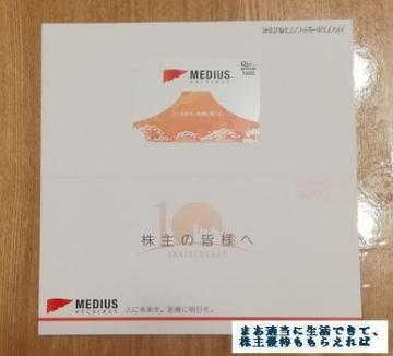 メディアスホールディングス クオカード(1000円相当)01  201806