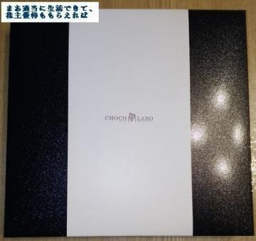 日本管財 ショコラボ02 201709