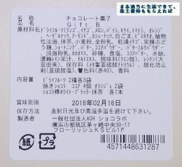 日本管財 ショコラボ03 201709