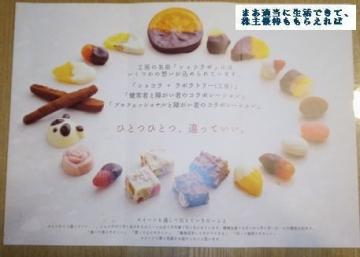 日本管財 ショコラボ04 201709