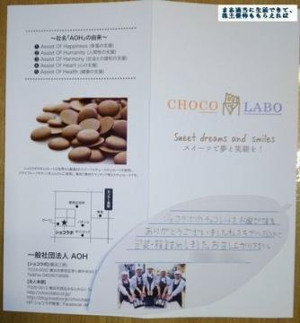 日本管財 ショコラボ05 201709