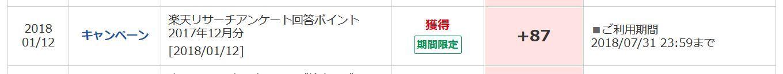 rakuten-reserch_point-fuyo_201712.jpg