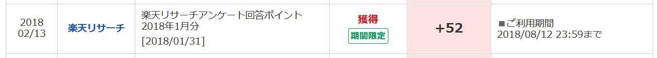 rakuten_research_point-fuyo_201801.jpg