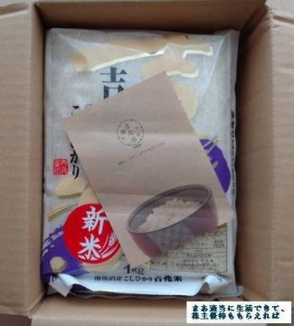 三光マーケ 交換品 吉兆楽 こしひかり3kg 03 201806