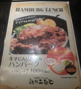 SFPホールディングス 鉄板二百度 牛すじ煮込みハンバーグ定食04 201801