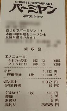 すかいらーく バーミヤン 限定麻婆豆腐03 1809 201806