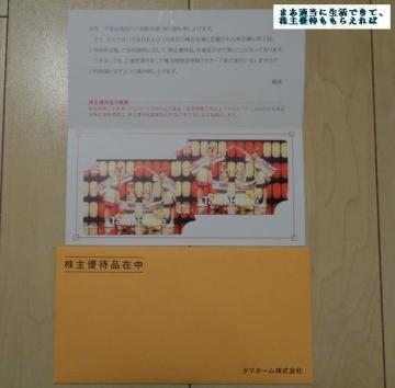 タマホーム クオカード 1000円相当 02 201805