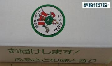 田中精密 入善つぶぞろい3kg 03 201803
