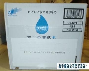 TOKAI HD うるのん02 201709